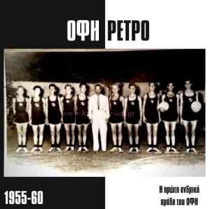 Ντοκουμέντο: O ΟΦΗ τη δεκαετία του '50