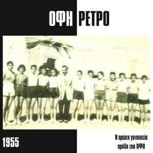 Μια φωτογραφία του ΟΦΗ πριν απο 65 χρόνια!