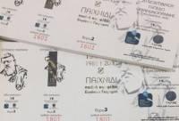Προμηθευτείτε έγκαιρα το εισιτήριο σας για τη μεγάλη βραδιά του Γκέραρντ!