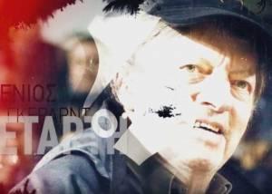 Ενα μοναδικό VIDEO για τον  Ευγένιο Γκέραρντ!