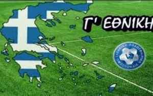 Mεταγραφές και ...μετ' εμποδίων φιλικά λόγω Lock down στην Κρήτη