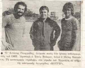 Ντοκουμέντο: Οταν ο Αντώνης Γεωργιάδης προπονούσε τον ΟΦΗ