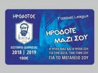 Στα 100 και 150 ευρώ τα εισιτήρια διαρκείας του Ηροδότου
